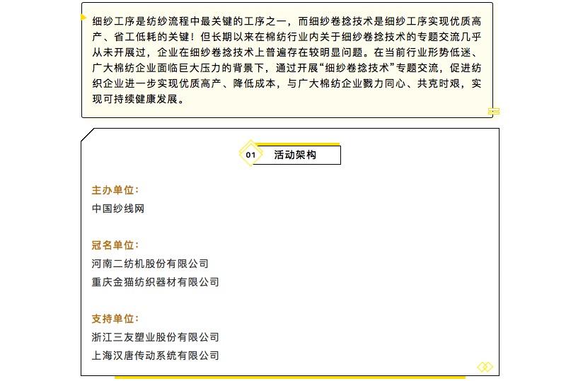 """""""河南二火狐体育app•重庆金猫杯""""细纱卷捻技术研讨会将在8月18日启动"""