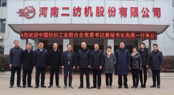 中国纺织工业联合会党委书记兼秘书长一行,来到河南二火狐体育app股份有限公司调研。